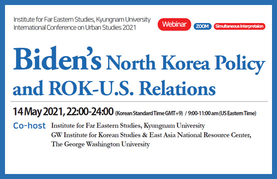 International Conference - Biden's North Korea Policy and U.S.-ROK Relations (Webinar) 첨부 이미지